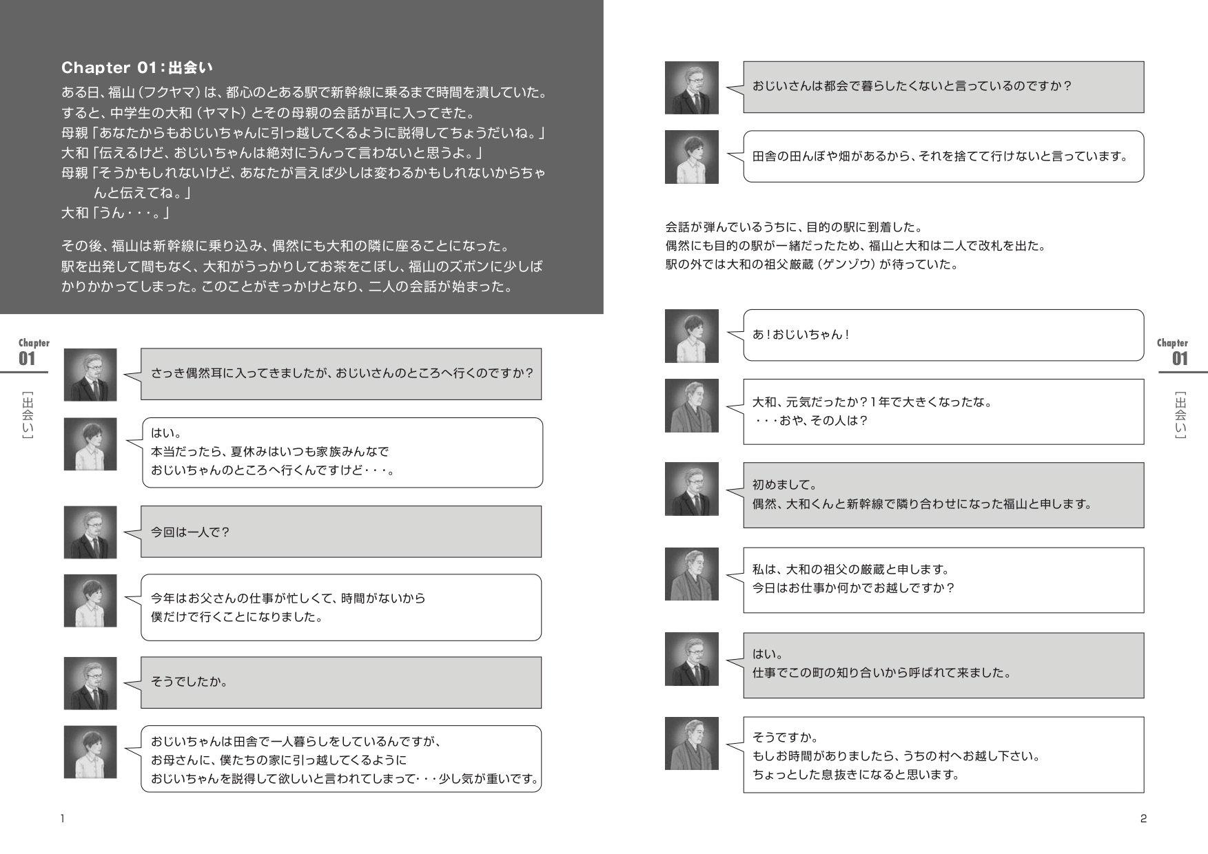 story02_P01_P02