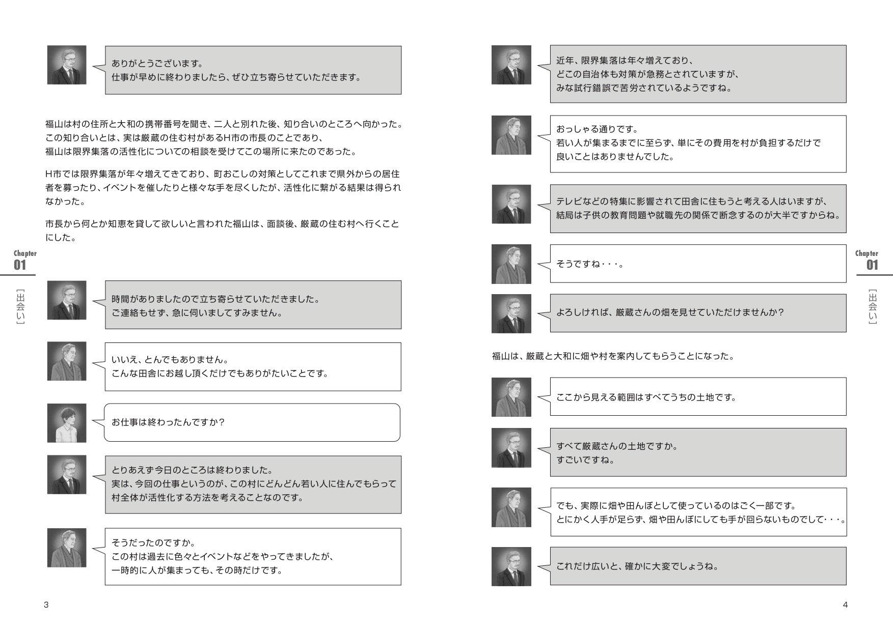 story02_P03_P04
