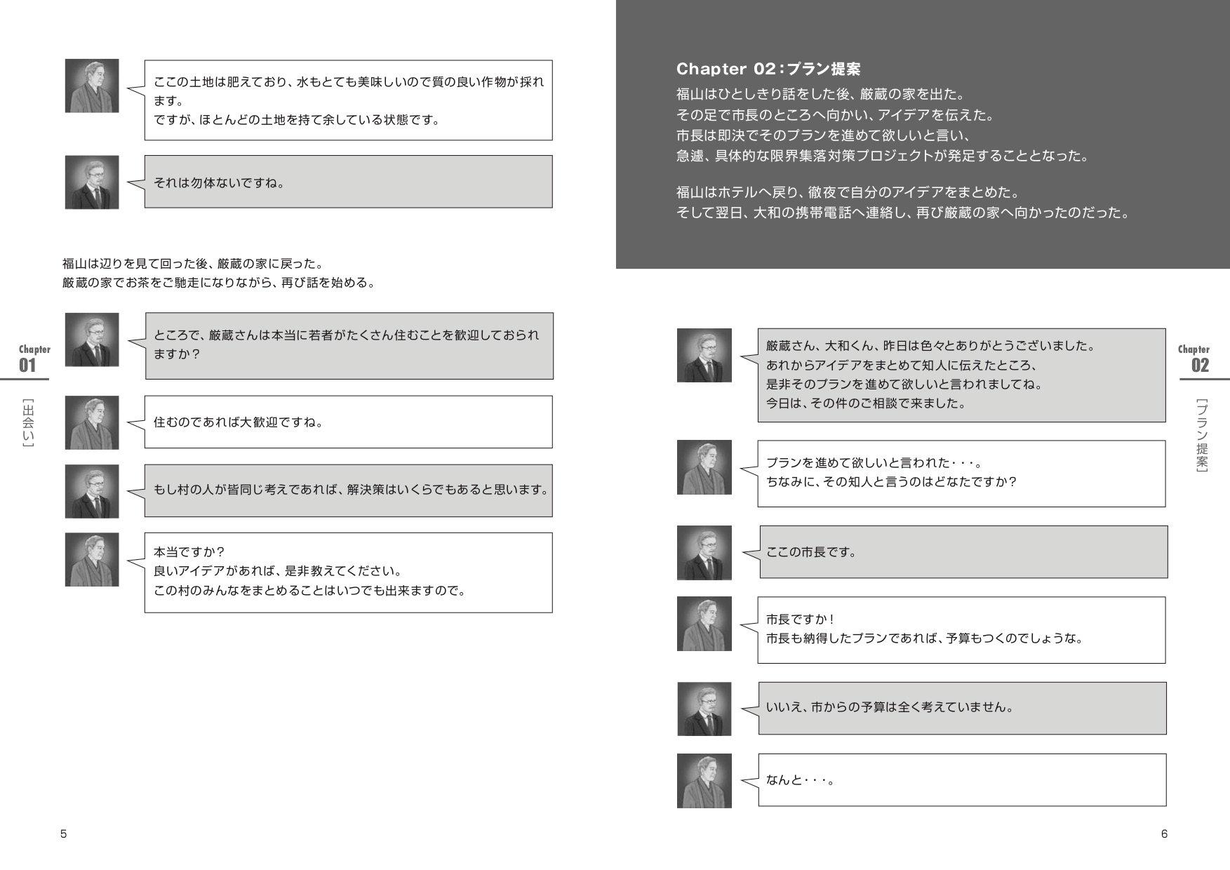 story02_P05_P06