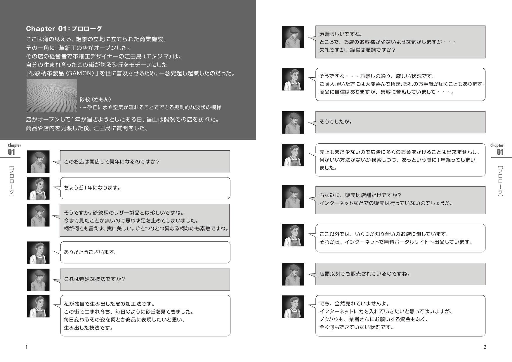story04_P01_P02