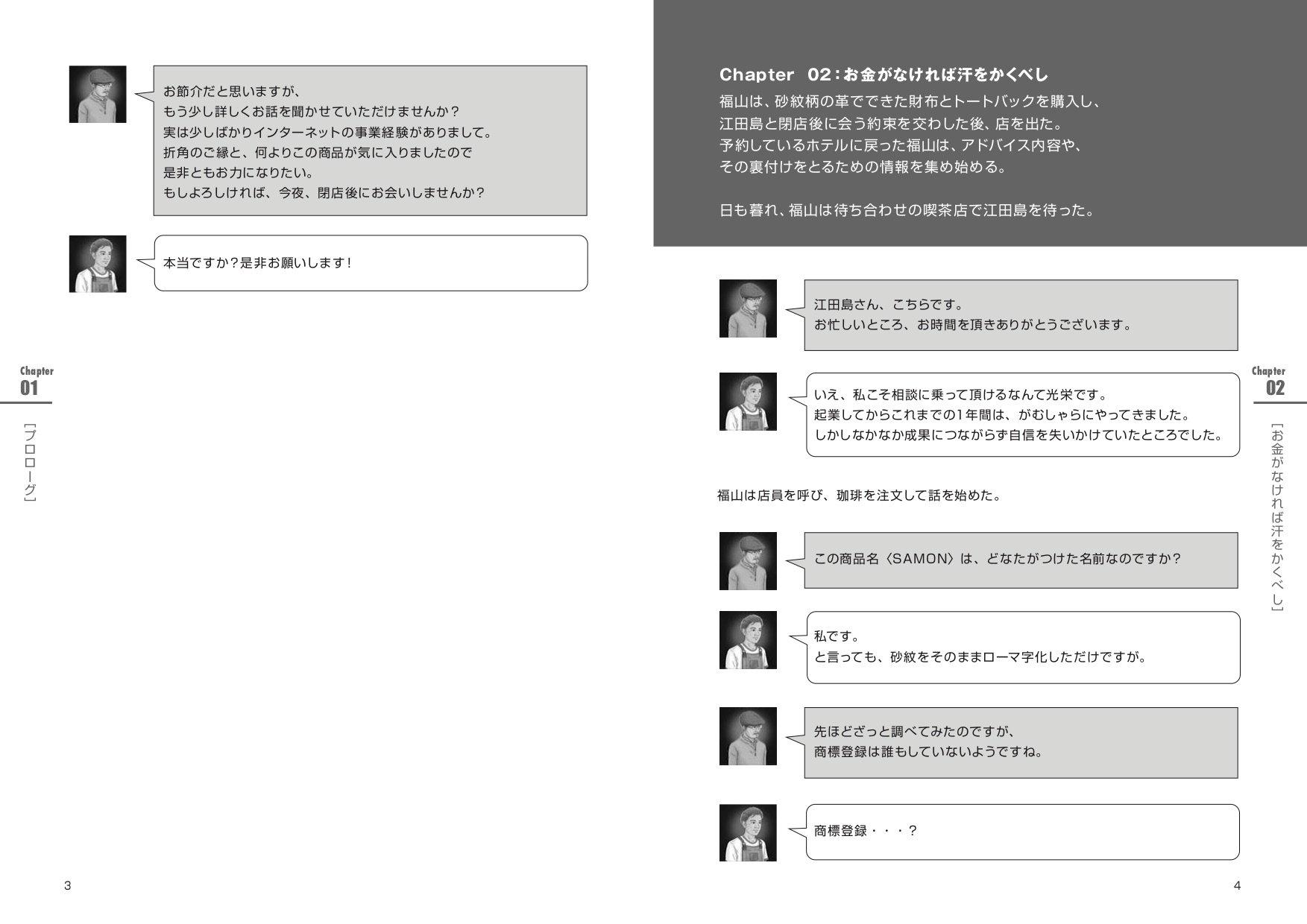 story04_P03_P04