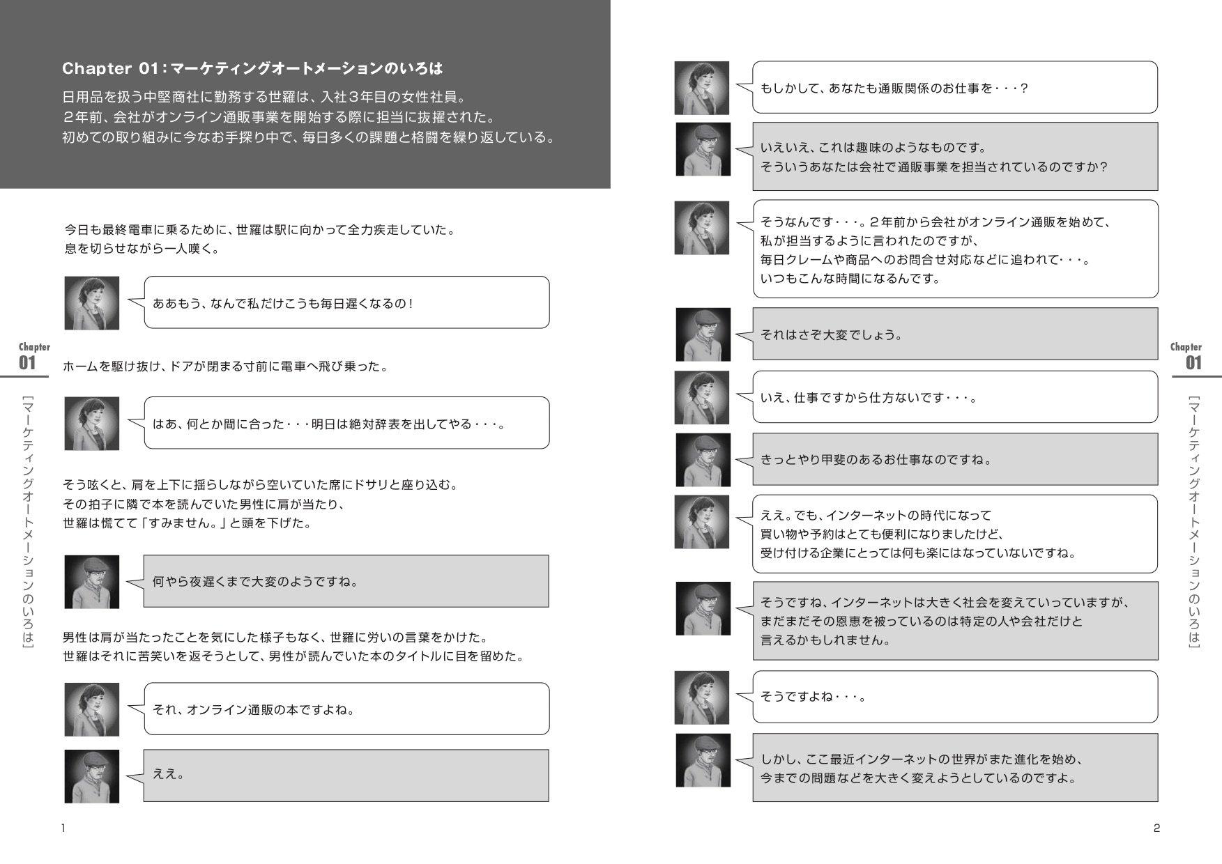 story05_P01_P02