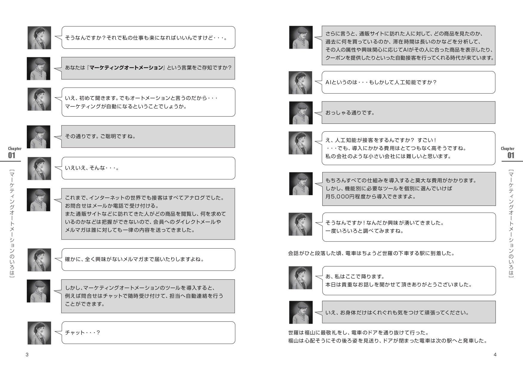 story05_P03_P04